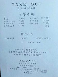 お好み焼き Arigato
