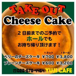 music cafe & bar Yujicafe