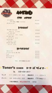 アメリカ食堂 トナーズダイナー