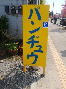 岡田のパンヂュウ