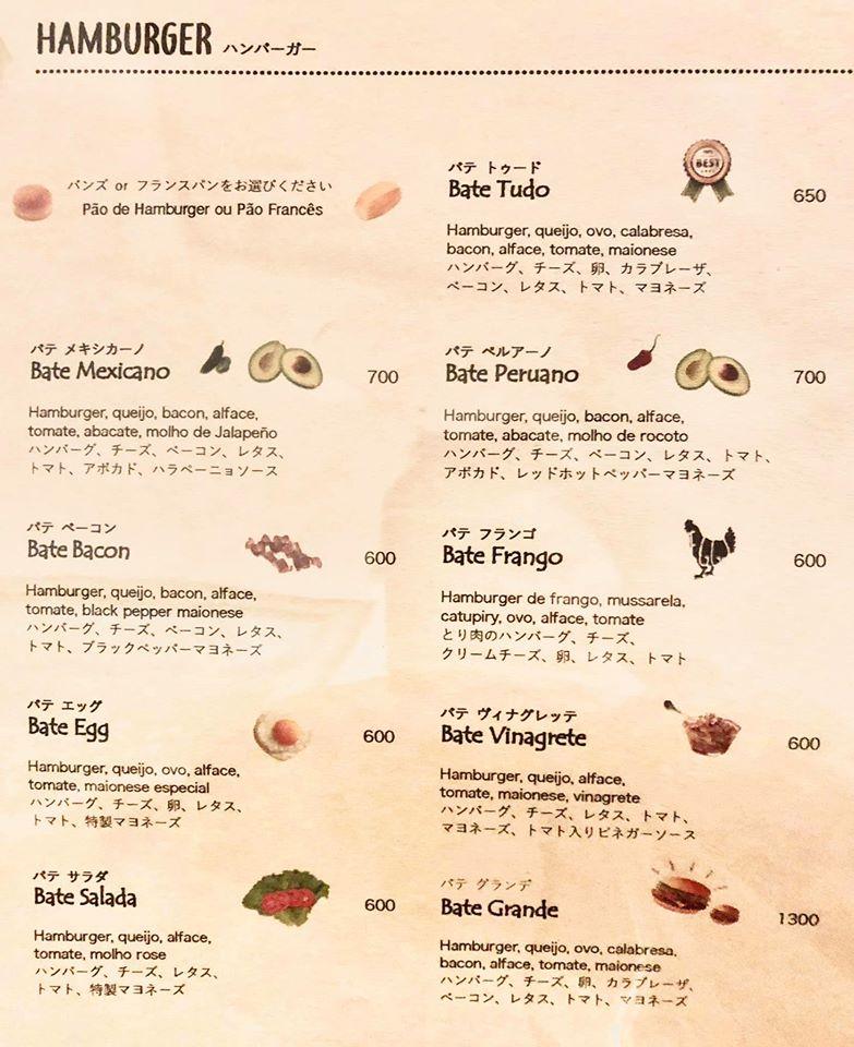 Brazilian Restaurant BATE PAPO